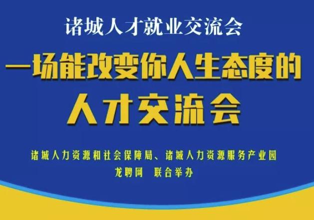 2019首届《诸城人才就业交流会》圆满成功